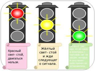 Зелёный свет- иди, но не сразу, а осмотрись с тротуара: нет ли машин, которы