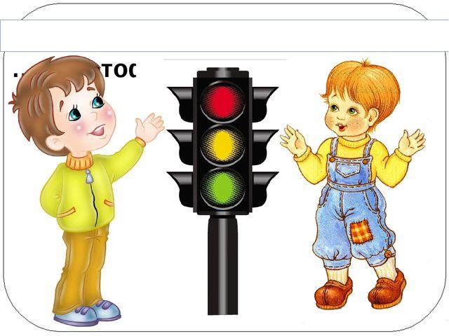 …о светофоре.