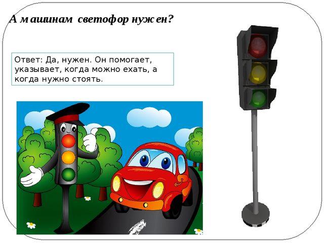 А машинам светофор нужен? Ответ: Да, нужен. Он помогает, указывает, когда мож...
