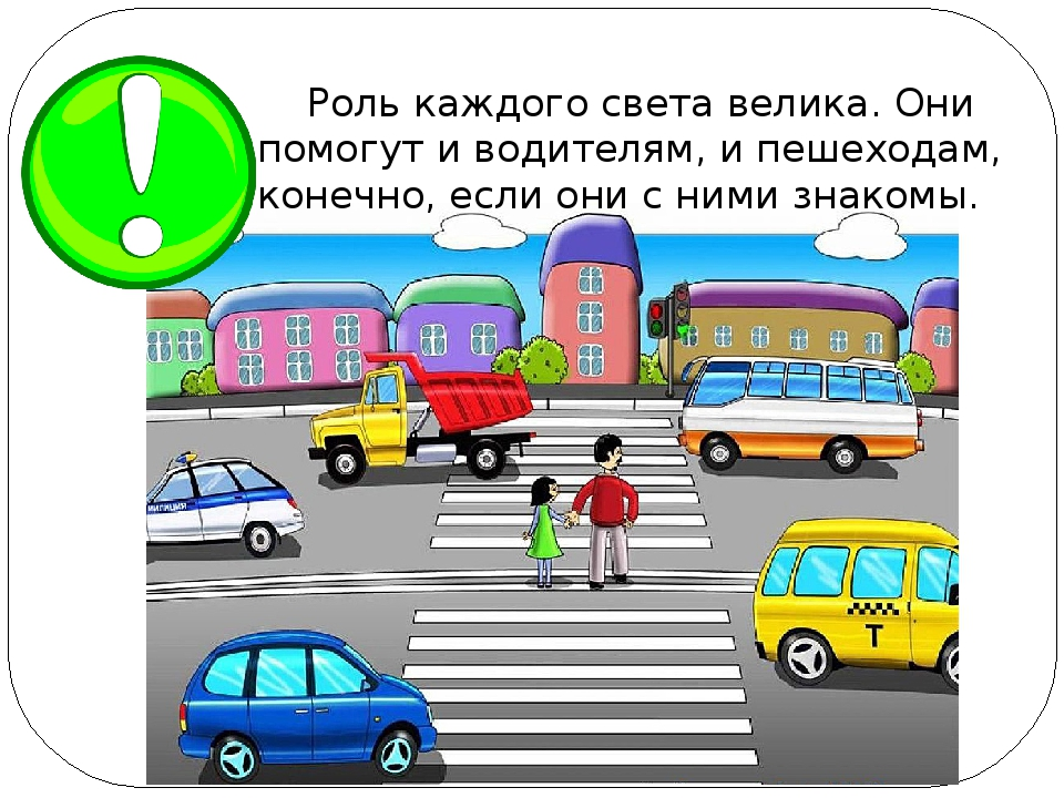 Роль каждого света велика. Они помогут и водителям, и пешеходам, конечно, ес...