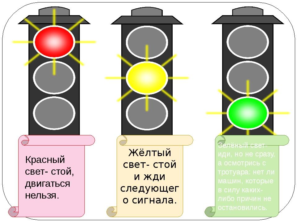Зелёный свет- иди, но не сразу, а осмотрись с тротуара: нет ли машин, которы...