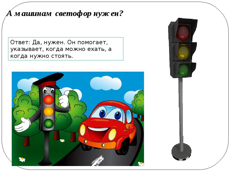 Как нарисовать светофор для машин