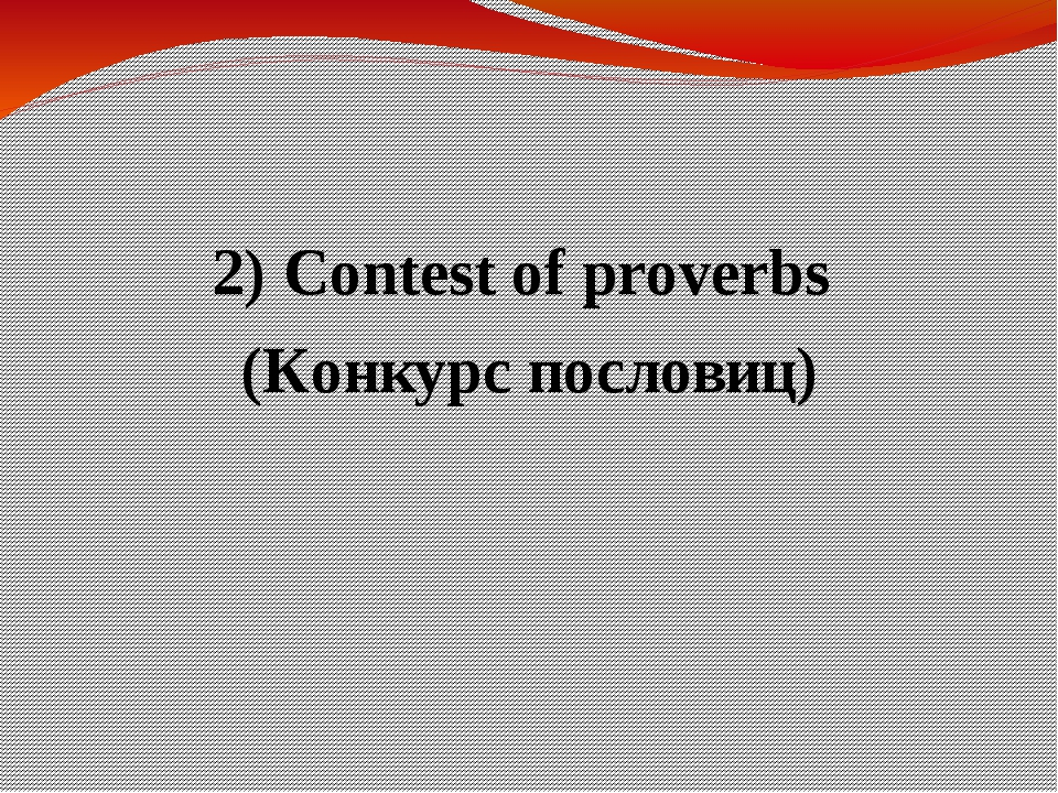 2) Contest of proverbs (Конкурс пословиц)