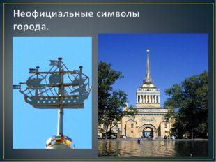 Маленький кораблик, В городе огромном В небе над Невою Синем и просторном. Ма