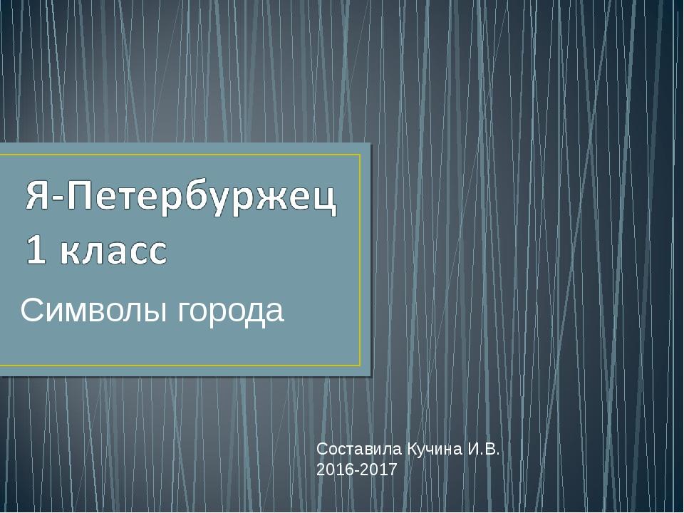 Символы города Cоставила Кучина И.В. 2016-2017
