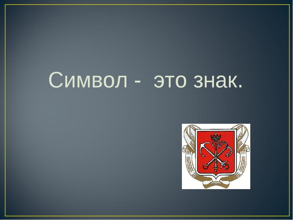 Символ - это знак.