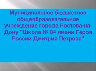 Муниципальное бюджетное общеобразовательное учреждение города Ростова-на-Дону