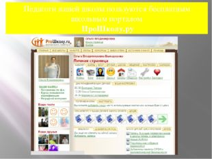 Педагоги нашей школы пользуются бесплатным школьным порталом ПроШколу.ру