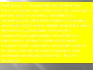ПроШколу.ру - бесплатный школьный портал. Посетитепредметные клубы учителей,