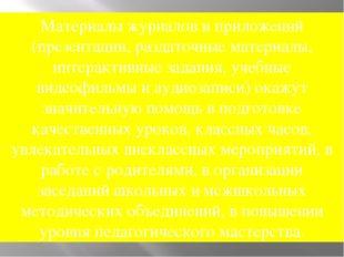Материалы журналов и приложений (презентации, раздаточные материалы, интеракт