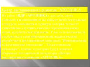 "Центр дистанционного развития ""АРГОНИКА"" На сайте«ЦДР «АРГОНИКА»для себя, с"