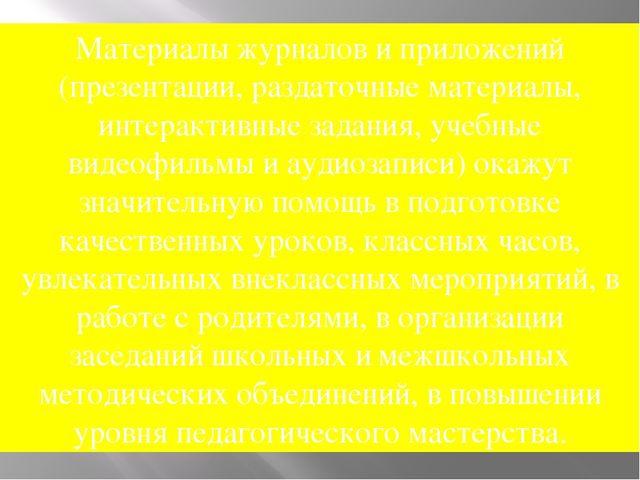 Материалы журналов и приложений (презентации, раздаточные материалы, интеракт...