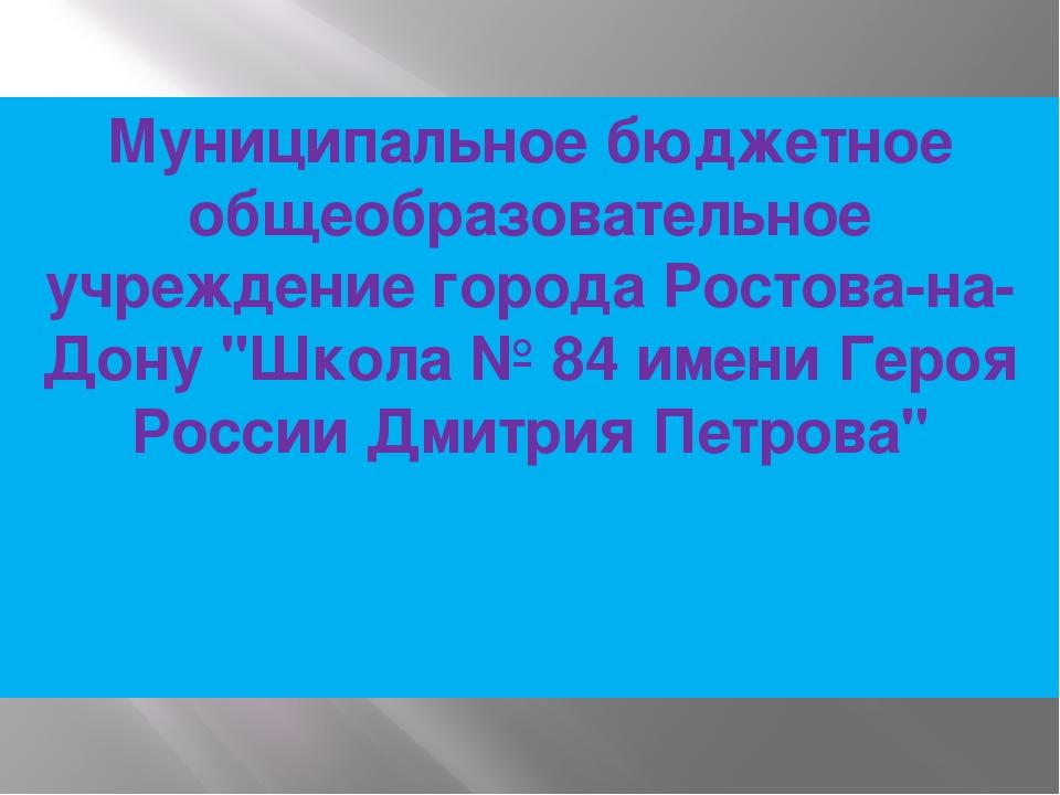 Муниципальное бюджетное общеобразовательное учреждение города Ростова-на-Дону...