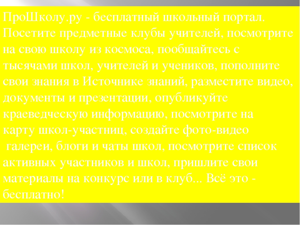 ПроШколу.ру - бесплатный школьный портал. Посетитепредметные клубы учителей,...