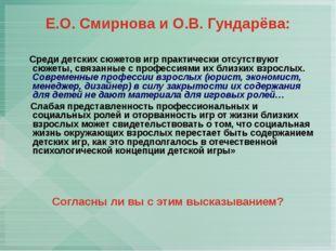 Е.О. Смирнова и О.В. Гундарёва: Среди детских сюжетов игр практически отсутст