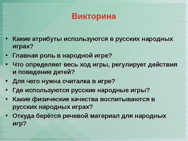 Викторина Какие атрибуты используются в русских народных играх? Главная роль...