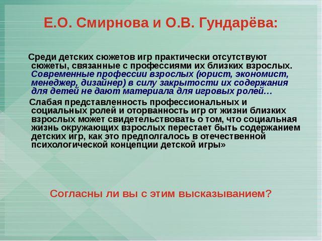 Е.О. Смирнова и О.В. Гундарёва: Среди детских сюжетов игр практически отсутст...