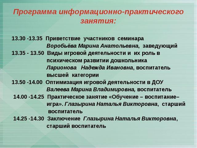 Программа информационно-практического занятия: 13.30 -13.35 Приветствие учас...