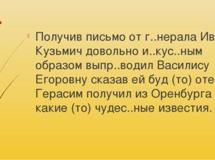 Получив письмо от г..нерала Иван Кузьмич довольно и..кус..ным образом выпр..в