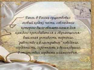 Ранее, в России существовал особый кодекс чести, соблюдение которого было обя