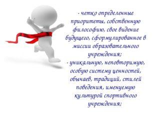 - четко определенные приоритеты, собственную философию, свое видение будущего