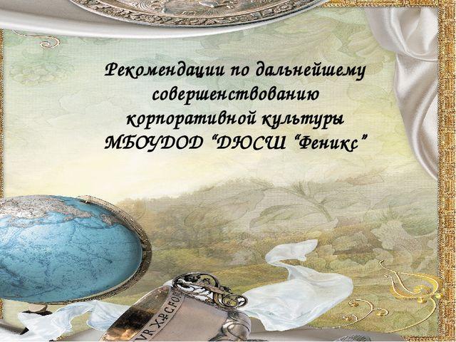 Рекомендации по дальнейшему совершенствованию корпоративной культуры МБОУДОД...