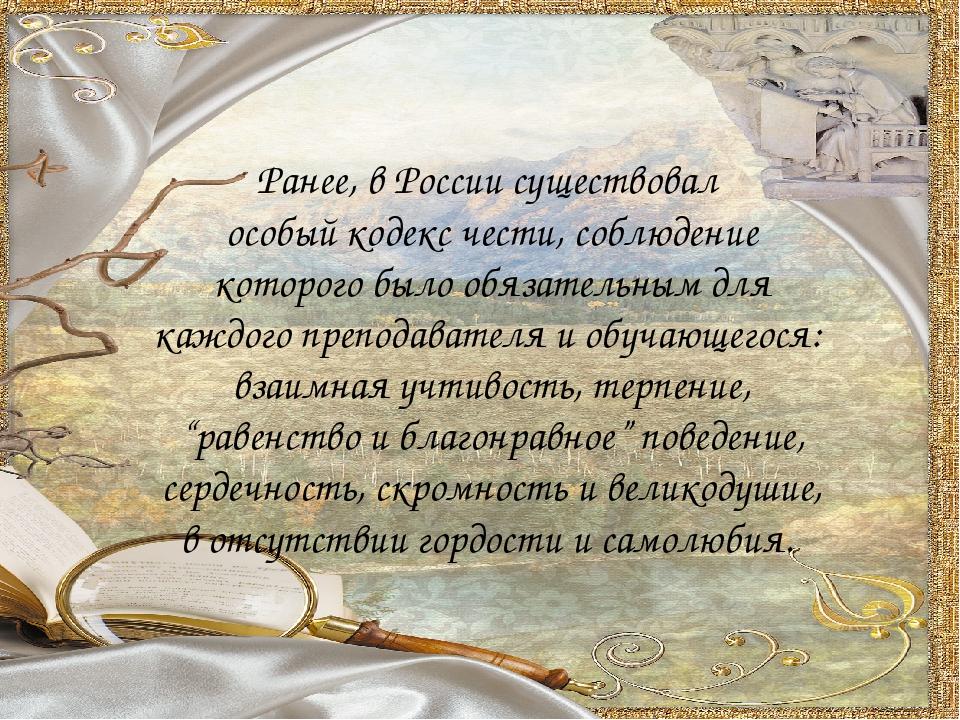 Ранее, в России существовал особый кодекс чести, соблюдение которого было обя...
