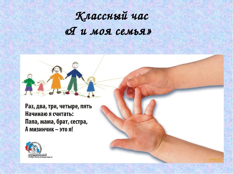 Классный час « Я и моя семья» Классный час «Я и моя семья»