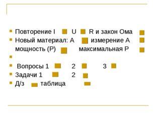 Повторение I U R и закон Ома Новый материал: А измерение А мощность (Р)