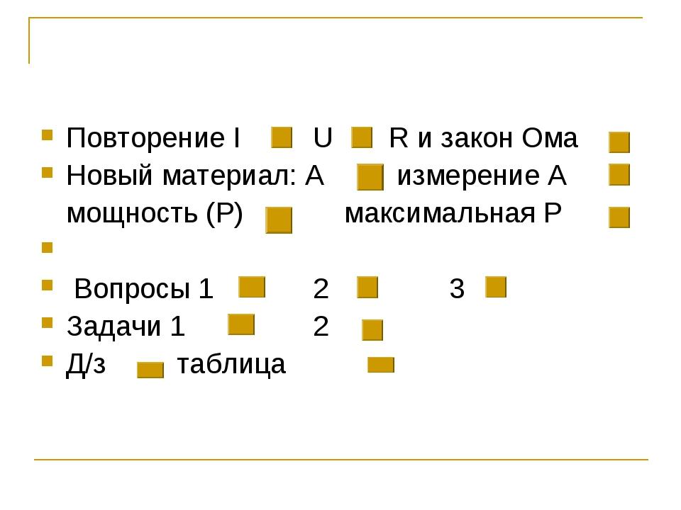 Повторение I U R и закон Ома Новый материал: А измерение А мощность (Р)...