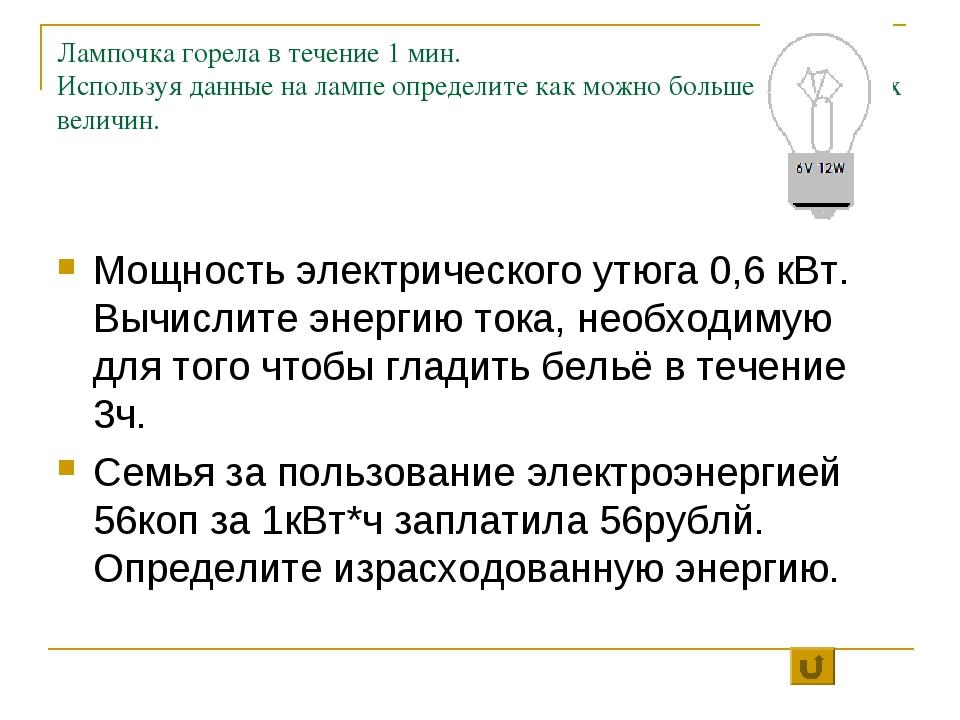 Лампочка горела в течение 1 мин. Используя данные на лампе определите как мож...