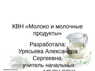 musafirova.ucoz.ru КВН «Молоко и молочные продукты» Разработала: Урясьева Ал