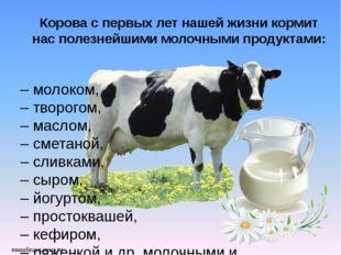 musafirova.ucoz.ru Корова с первых лет нашей жизни кормит нас полезнейшими м