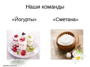 musafirova.ucoz.ru Наши команды «Йогурты» «Сметана» musafirova.ucoz.ru