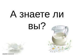 А знаете ли вы? musafirova.ucoz.ru
