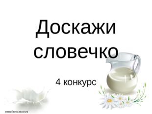 Доскажи словечко 4 конкурс musafirova.ucoz.ru