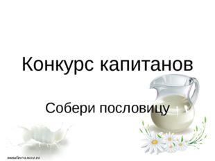 Конкурс капитанов Собери пословицу musafirova.ucoz.ru