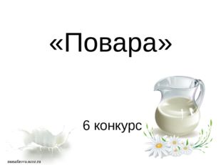 «Повара» 6 конкурс musafirova.ucoz.ru