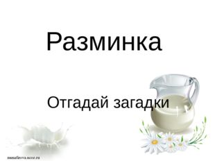 musafirova.ucoz.ru Разминка Отгадай загадки musafirova.ucoz.ru