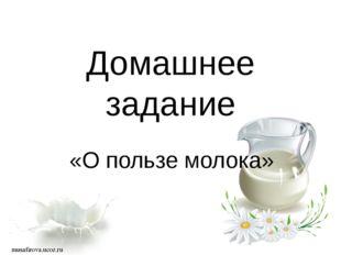 musafirova.ucoz.ru Домашнее задание «О пользе молока» musafirova.ucoz.ru