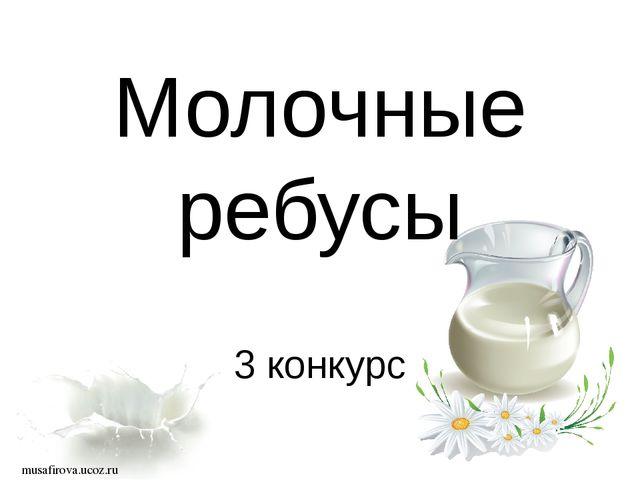 musafirova.ucoz.ru Молочные ребусы 3 конкурс musafirova.ucoz.ru