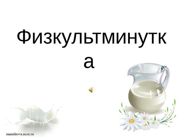 Физкультминутка musafirova.ucoz.ru