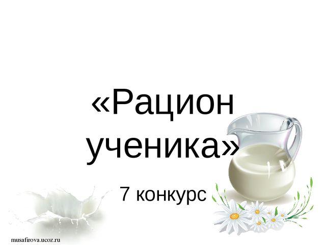 «Рацион ученика» 7 конкурс musafirova.ucoz.ru