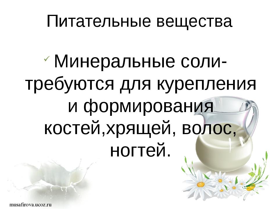 musafirova.ucoz.ru Питательные вещества Минеральные соли- требуются для куре...