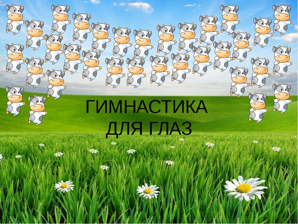 ГИМНАСТИКА ДЛЯ ГЛАЗ musafirova.ucoz.ru