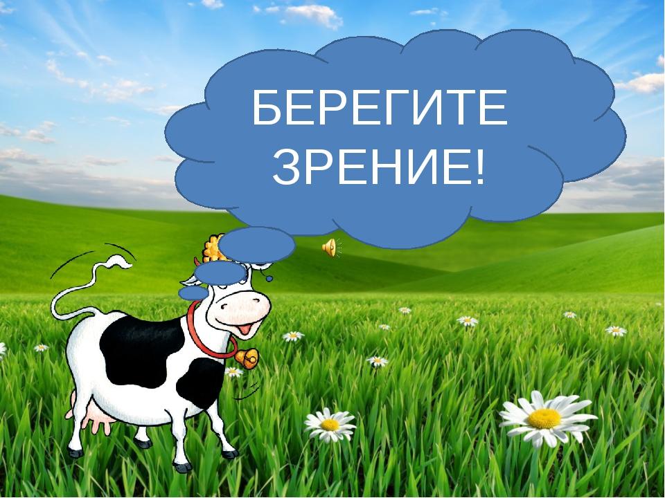 БЕРЕГИТЕ ЗРЕНИЕ! musafirova.ucoz.ru