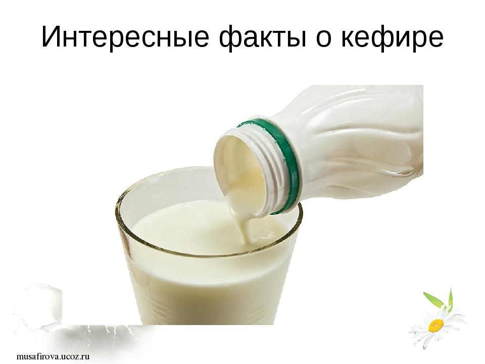 Интересные факты о кефире musafirova.ucoz.ru