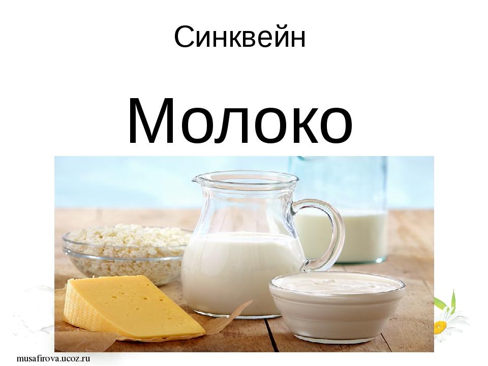 Синквейн Молоко musafirova.ucoz.ru