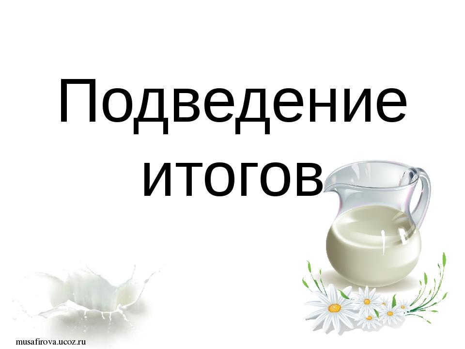 Подведение итогов musafirova.ucoz.ru