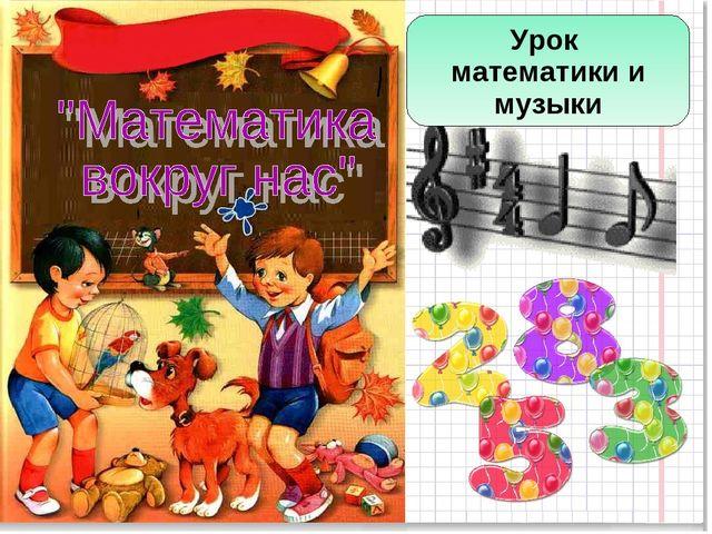 Урок математики и музыки